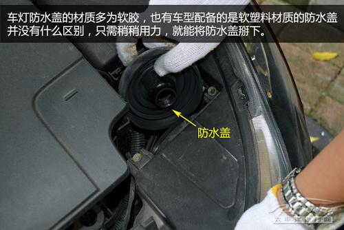 拔开电源接口后,将灯泡背后的防水盖拿掉